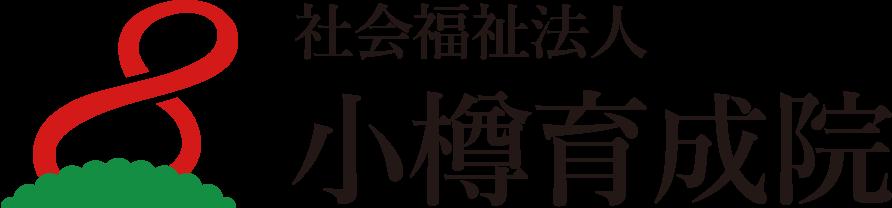 小樽育成院ロゴ