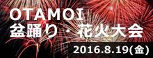 OTAMOI 盆踊り・花火大会