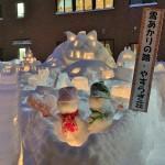 雪あかりの路 開催報告
